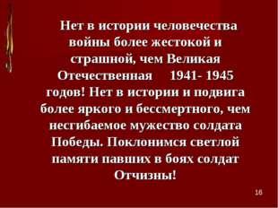 Нет в истории человечества войны более жестокой и страшной, чем Великая Оте