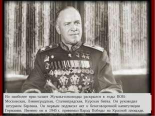 7 Ведущий 6. « Маршал Победы» –так называли все Георгия Константиновича Жуков
