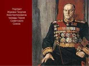 Портрет Жукова Георгия Константиновича трижды Героя Советского Союза 9