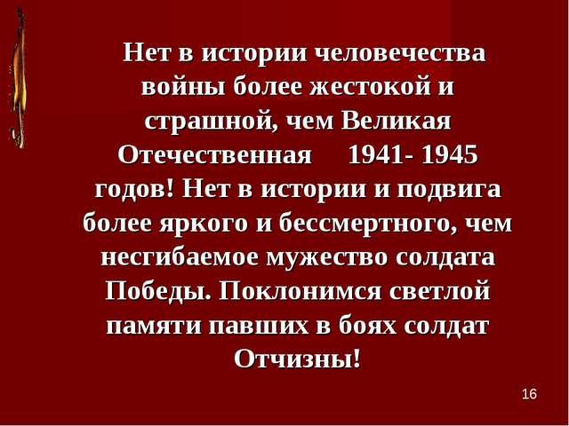 Нет в истории человечества войны более жестокой и страшной, чем Великая Оте...