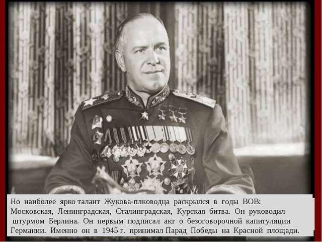 7 Ведущий 6. « Маршал Победы» –так называли все Георгия Константиновича Жуков...