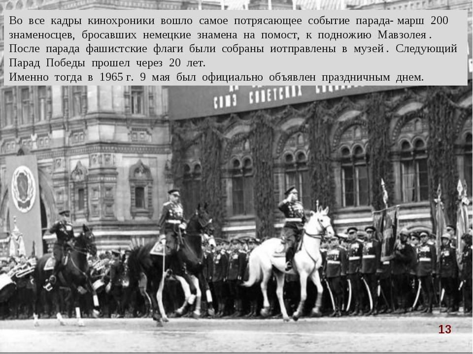 13 Ведущий 9: Под бой кремлевских курантов маршал Жуков выехал из Спасских во...