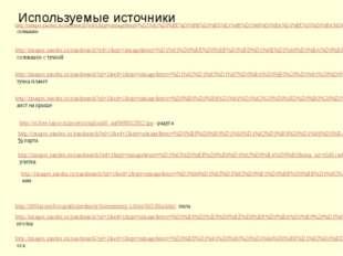 Используемые источники http://images.yandex.ru/yandsearch?ed=1&rpt=simage&tex