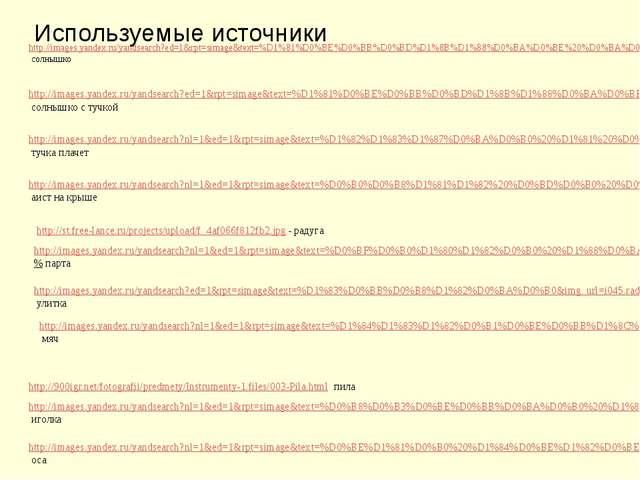 Используемые источники http://images.yandex.ru/yandsearch?ed=1&rpt=simage&tex...