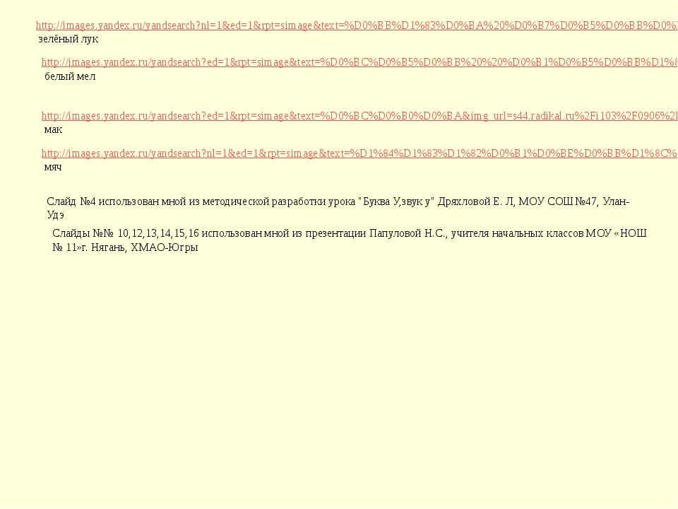 http://images.yandex.ru/yandsearch?nl=1&ed=1&rpt=simage&text=%D0%BB%D1%83%D0%...