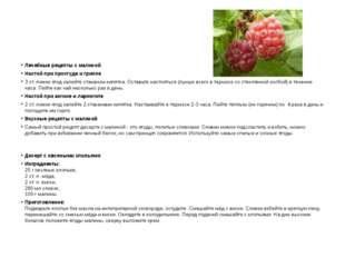 Лечебные рецепты с малиной Настой при простуде и гриппе 3 ст. ложки ягод зал