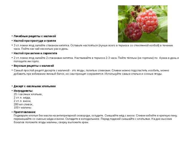 Лечебные рецепты с малиной Настой при простуде и гриппе 3 ст. ложки ягод зал...