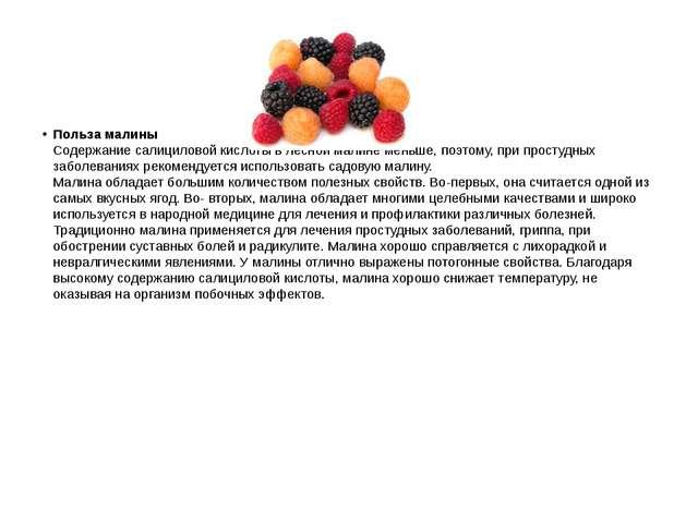 Польза малины Содержание салициловой кислоты в лесной малине меньше, поэтому...