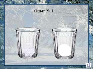 Снег Лёд образуется из водяныхпаров образуется из воды на ощупь холодный на