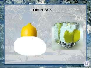 Вопросы : 1. Снег при таянии превращается в воду? 2. Если вода замерзает, она