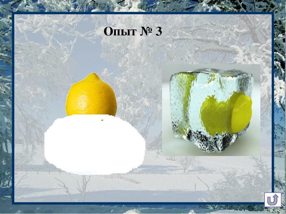Вопросы : 1. Снег при таянии превращается в воду? 2. Если вода замерзает, она...