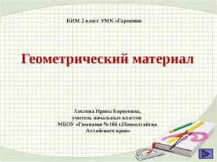 Геометрический материал КИМ 2 класс УМК «Гармония Хохлова Ирина Борисовна, уч