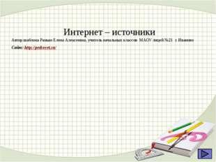 Интернет – источники Автор шаблона Ранько Елена Алексеевна, учитель начальны