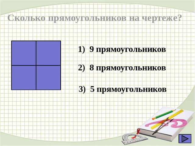 Сколько прямоугольников на чертеже? 1) 9 прямоугольников 2) 8 прямоугольников...