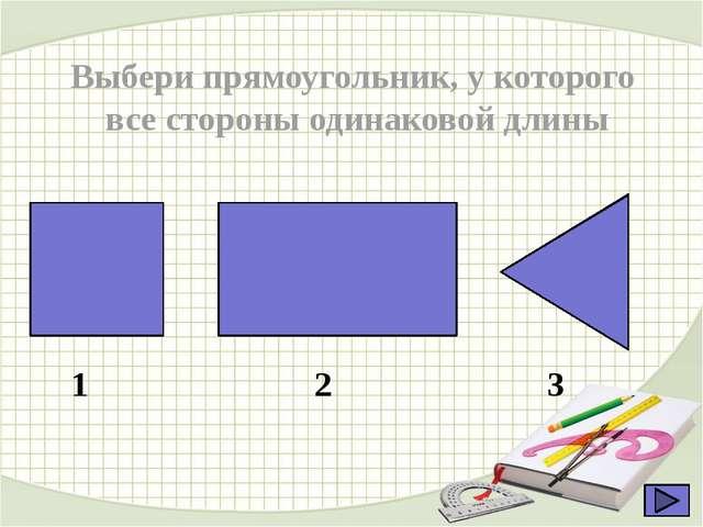 Выбери прямоугольник, у которого все стороны одинаковой длины 1 2 3