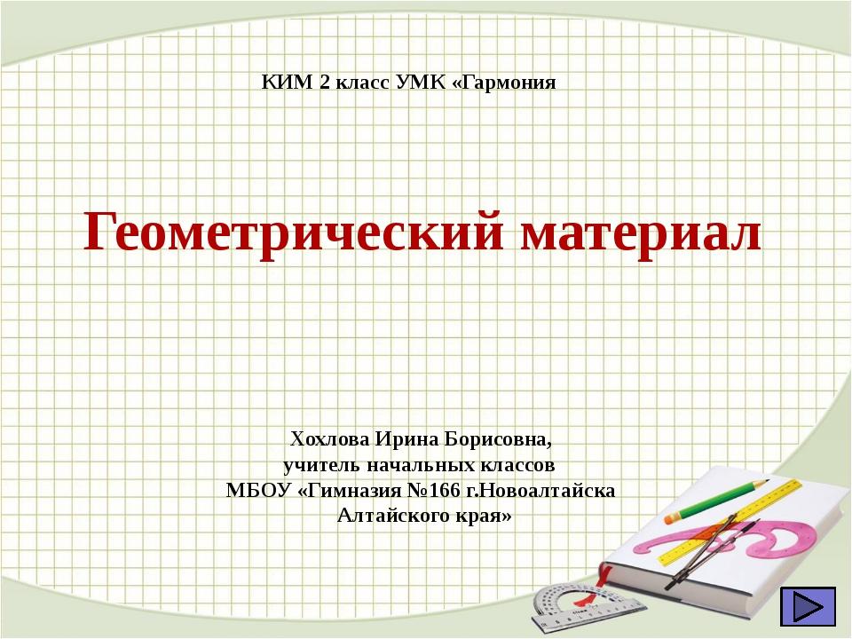 Геометрический материал КИМ 2 класс УМК «Гармония Хохлова Ирина Борисовна, уч...