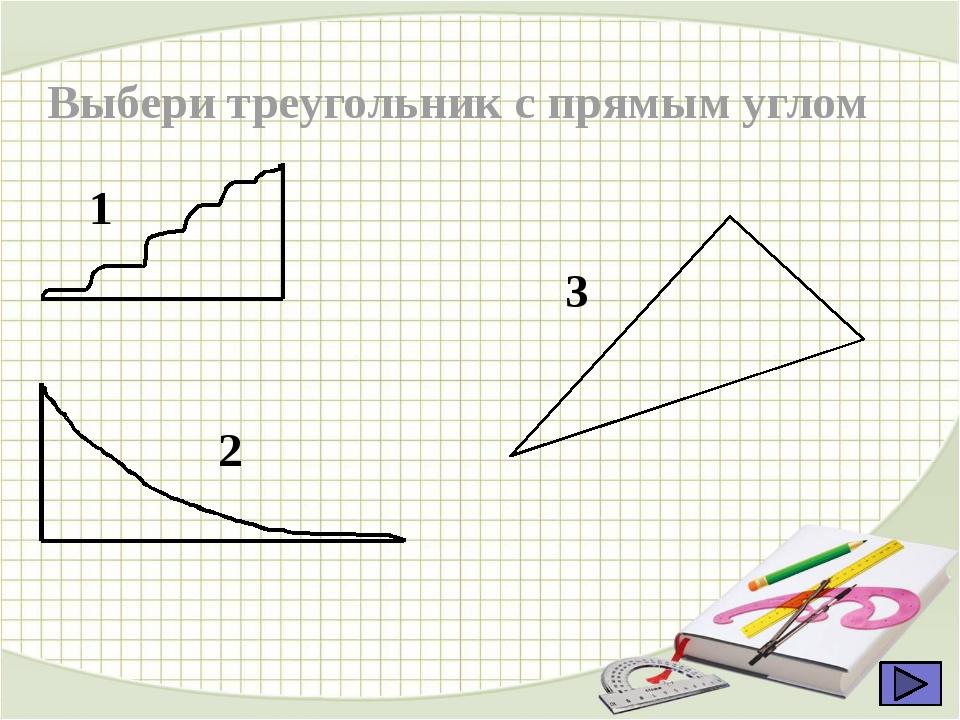 Выбери треугольник с прямым углом 1 2 3
