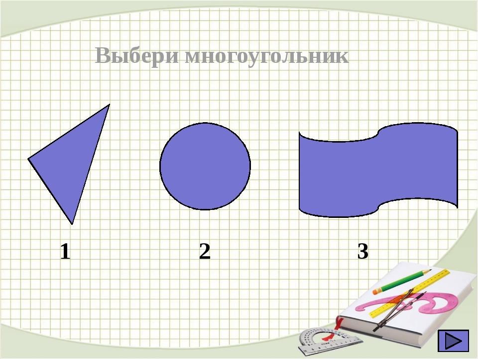 Выбери многоугольник 1 2 3