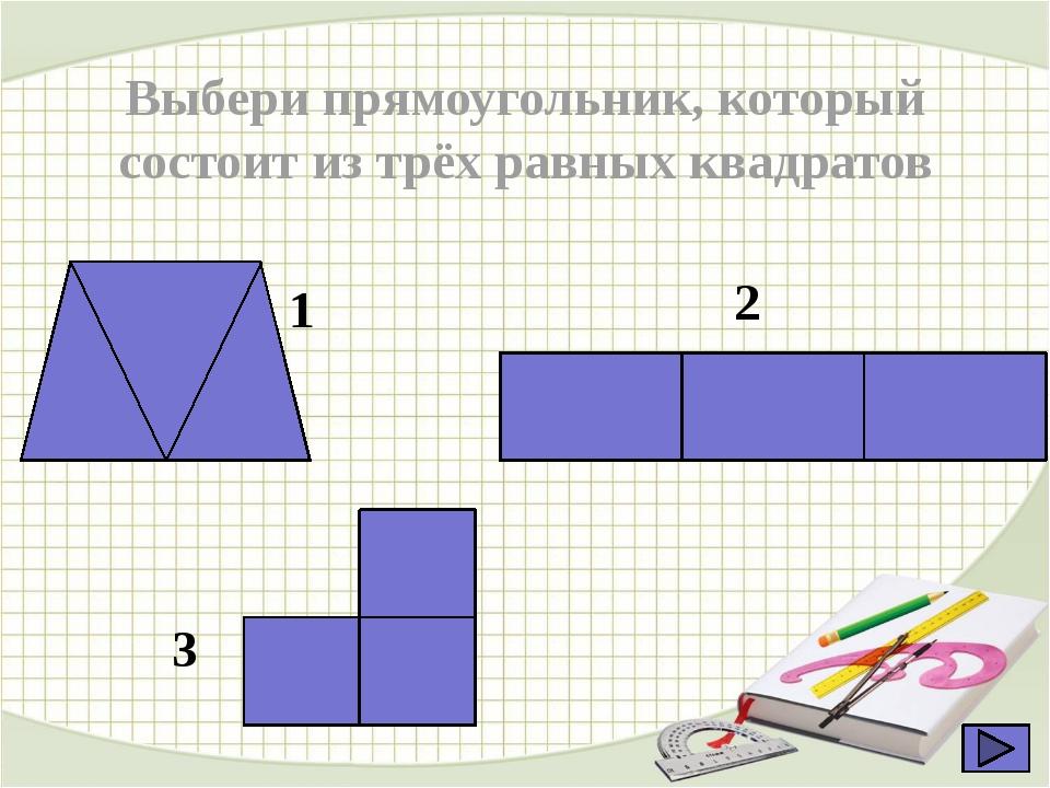 Выбери прямоугольник, который состоит из трёх равных квадратов 1 2 3