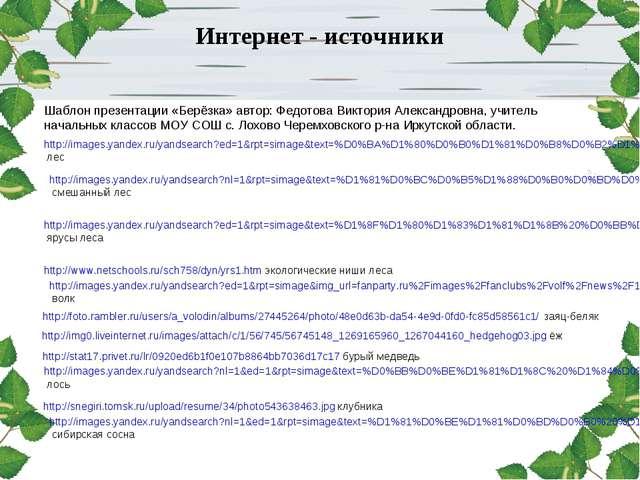 Интернет - источники Шаблон презентации «Берёзка» автор: Федотова Виктория Ал...