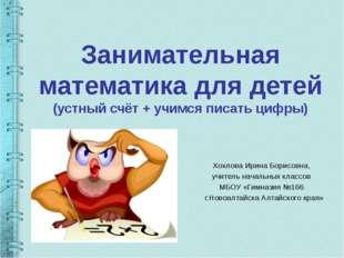 Занимательная математика для детей (устный счёт + учимся писать цифры) Хохлов