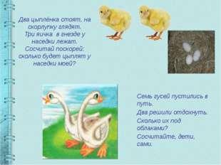 Два цыплёнка стоят, на скорлупку глядят. Три яичка в гнезде у наседки лежат.