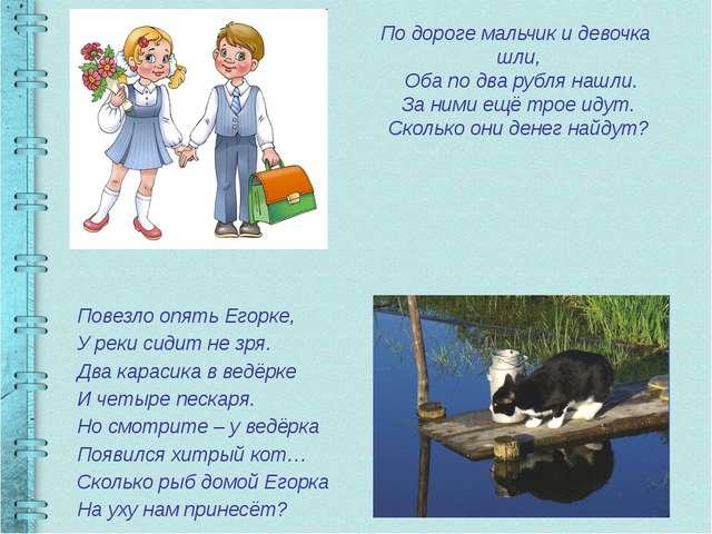 По дороге мальчик и девочка шли, Оба по два рубля нашли. За ними ещё трое иду...