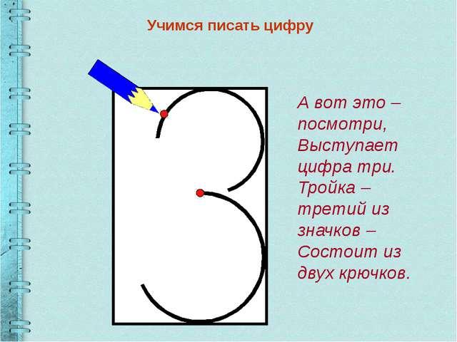 Учимся писать цифру А вот это – посмотри, Выступает цифра три. Тройка – трет...