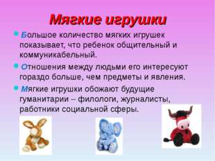 Мягкие игрушки Большое количество мягких игрушек показывает, что ребенок общи