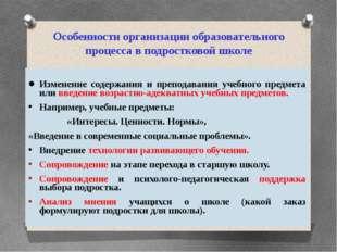 Особенности организации образовательного процесса в подростковой школе Измене
