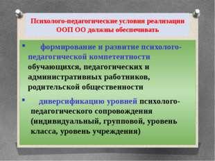 Психолого-педагогические условия реализации ООП ОО должны обеспечивать формир