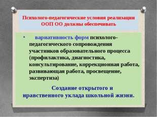 Психолого-педагогические условия реализации ООП ОО должны обеспечивать вариат