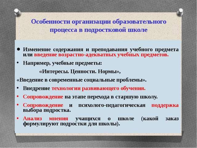 Особенности организации образовательного процесса в подростковой школе Измене...