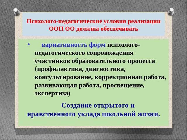 Психолого-педагогические условия реализации ООП ОО должны обеспечивать вариат...