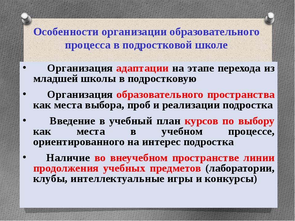 Особенности организации образовательного процесса в подростковой школе Органи...