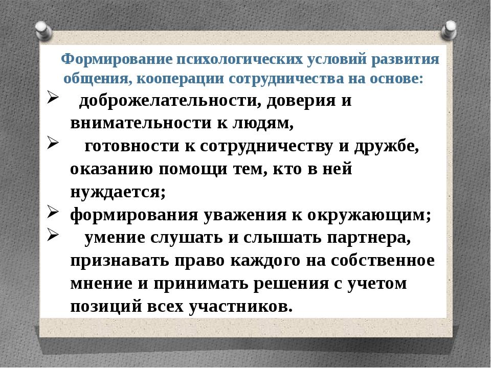 Формирование психологических условий развития общения, кооперации сотрудниче...