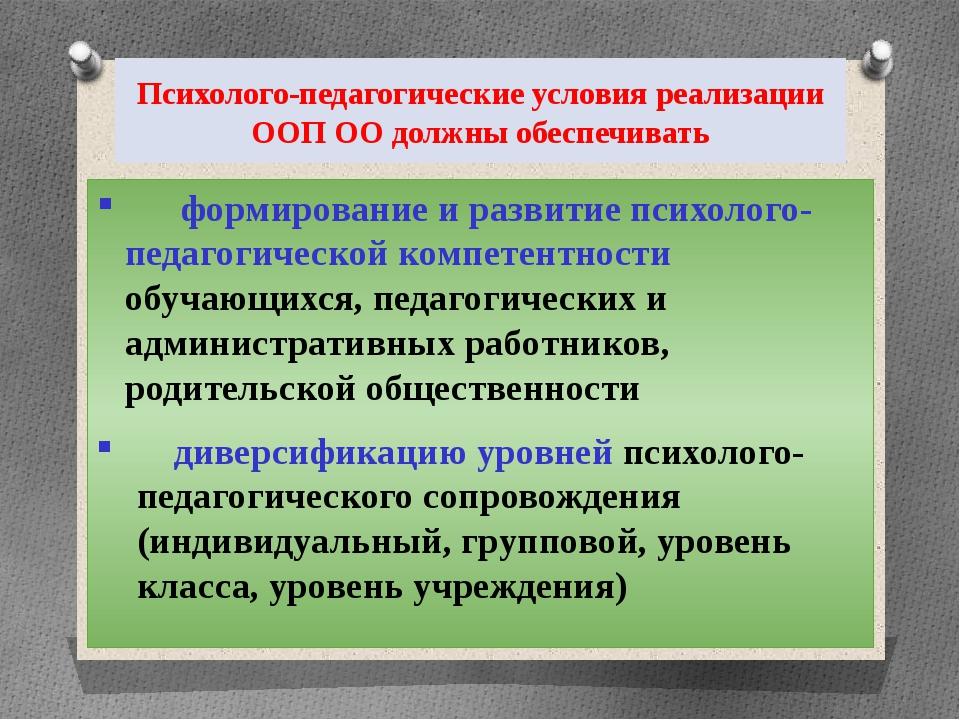 Психолого-педагогические условия реализации ООП ОО должны обеспечивать формир...