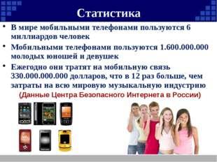 Статистика В мире мобильными телефонами пользуются 6 миллиардов человек Мобил