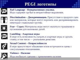 PEGI логотипы BadLanguage-Ненормативная лексика. Игра содержит грубые и непри