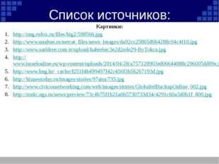 Список источников: Картинки: http://img.rufox.ru/files/big2/598566.jpg http:/