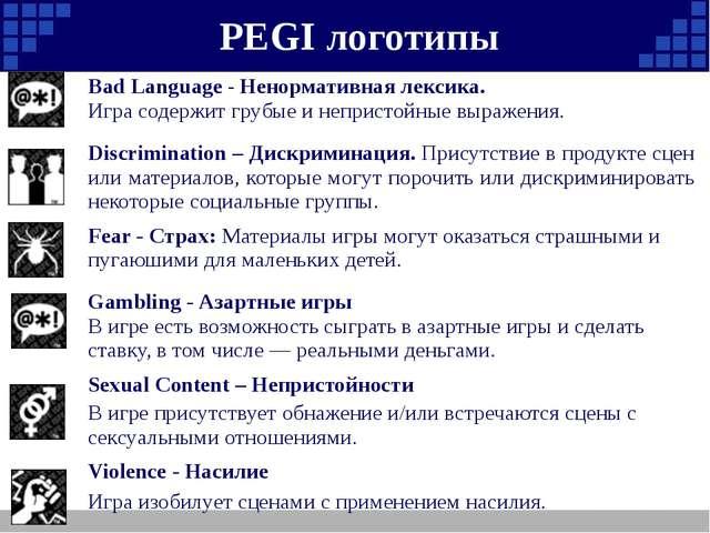 PEGI логотипы BadLanguage-Ненормативная лексика. Игра содержит грубые и непри...