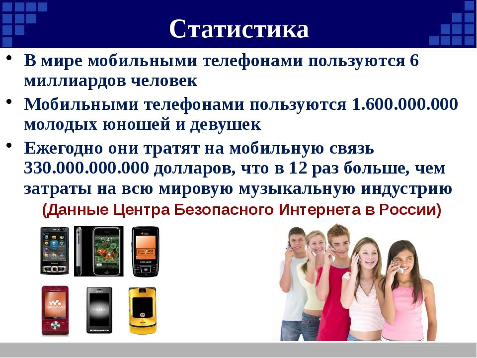 Статистика В мире мобильными телефонами пользуются 6 миллиардов человек Мобил...