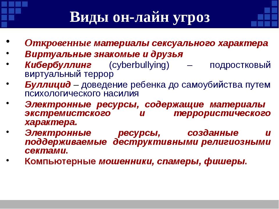 Виды он-лайн угроз Откровенные материалы сексуального характера Виртуальные з...