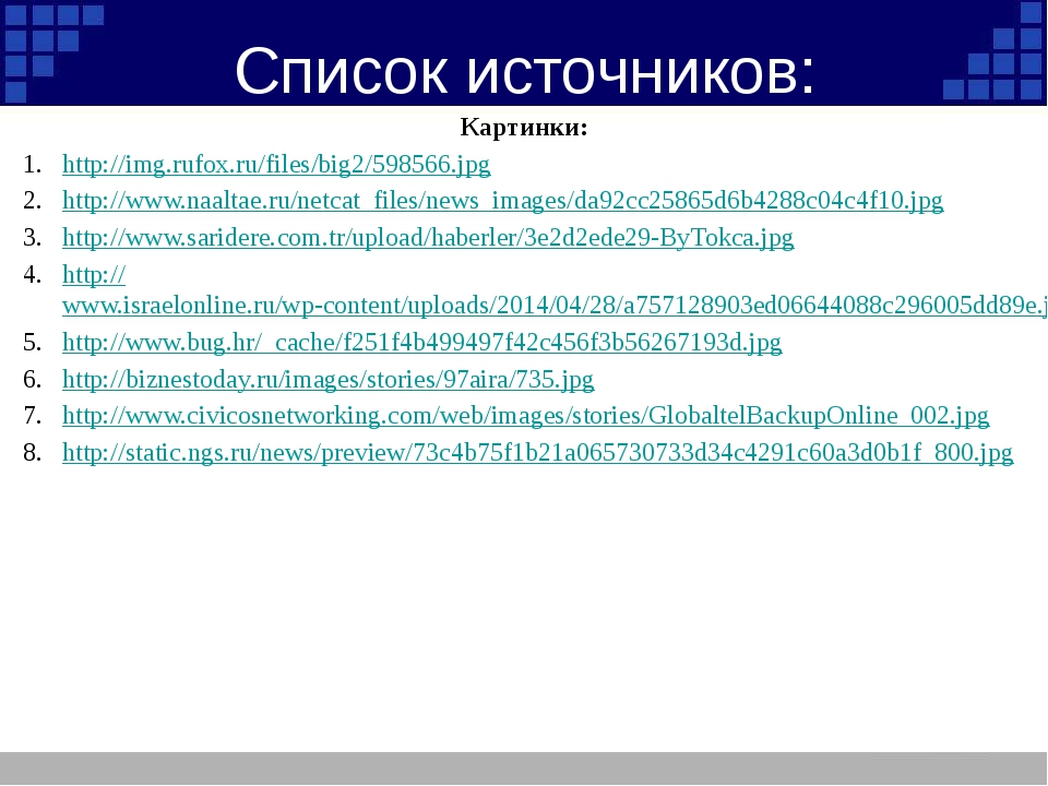 Список источников: Картинки: http://img.rufox.ru/files/big2/598566.jpg http:/...