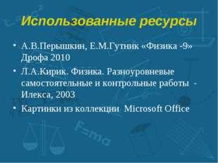 Использованные ресурсы А.В.Перышкин, Е.М.Гутник «Физика -9» Дрофа 2010 Л.А.Ки