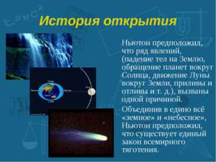 История открытия Ньютон предположил, что ряд явлений, (падение тел на Землю,