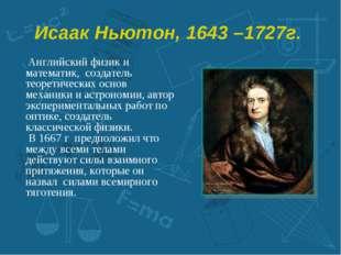 Исаак Ньютон, 1643 –1727г.  Английский физик и математик, создатель теоретич