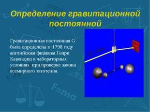 Определение гравитационной постоянной Гравитационная постоянная G была опред