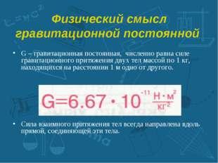 Физический смысл гравитационной постоянной G – гравитационная постоянная, чис
