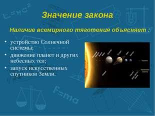 Значение закона устройство Солнечной системы; движение планет и других небесн